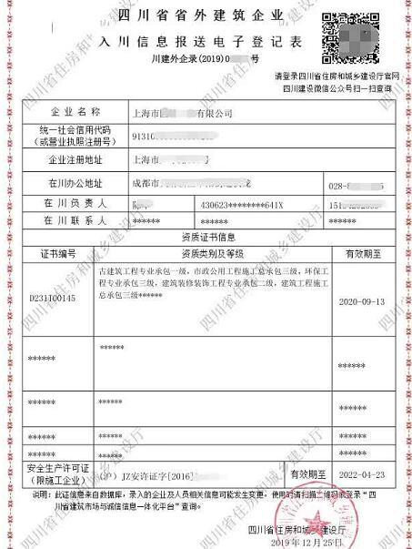 外地企业入川备案登记表