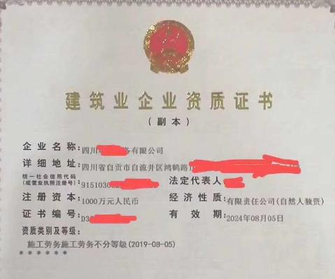 四川施工劳务资质现货