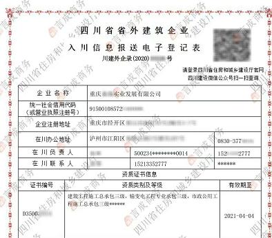 入川备案登记证