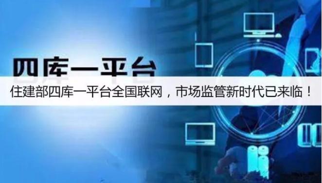 """资质申请的杀手锏""""四库一平台""""_诚资质-六神源码网"""