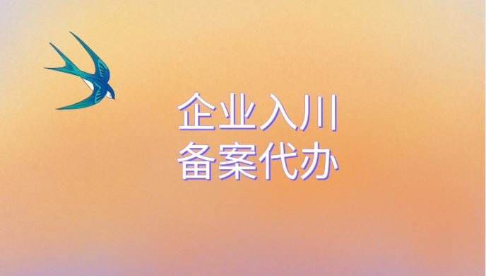 企业入川备案代办专家—诚!_诚资质-六神源码网