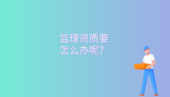 工程乙级监理资质申请指南_诚资质-六神源码网
