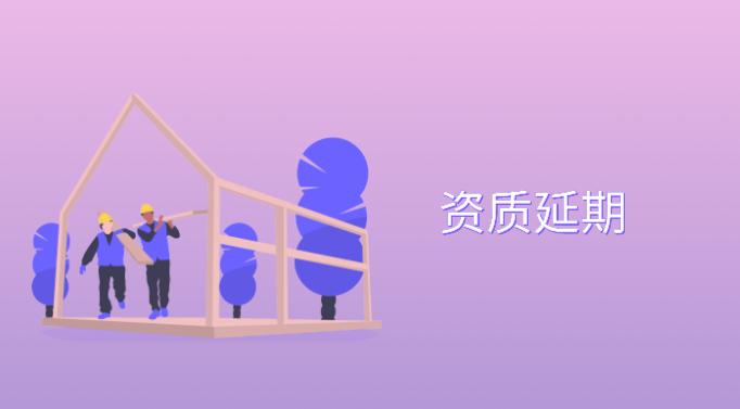 2021年建筑资质到期如何延期?_诚资质-六神源码网