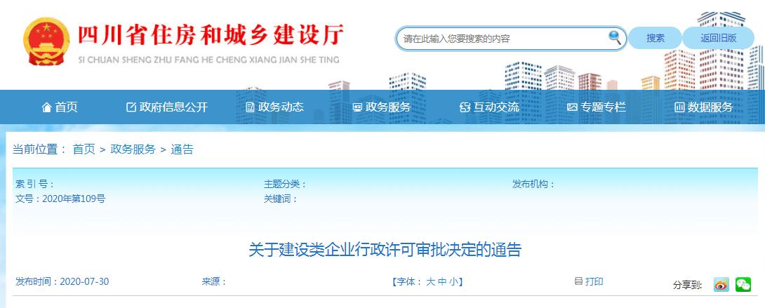关于四川省建设类企业行政许可审批决定的通告_诚资质-六神源码网