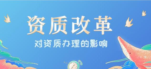 盘点建筑资质新标准的5大要点(2021)_诚资质-六神源码网