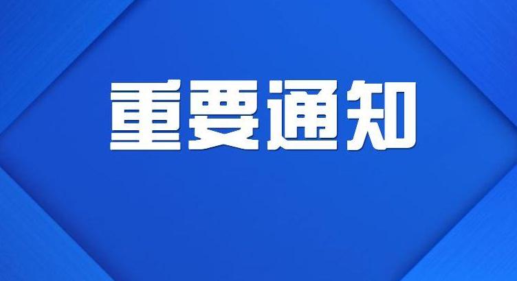 """重要通知:四川开展2021年建筑业企业""""双随机""""_诚资质-六神源码网"""