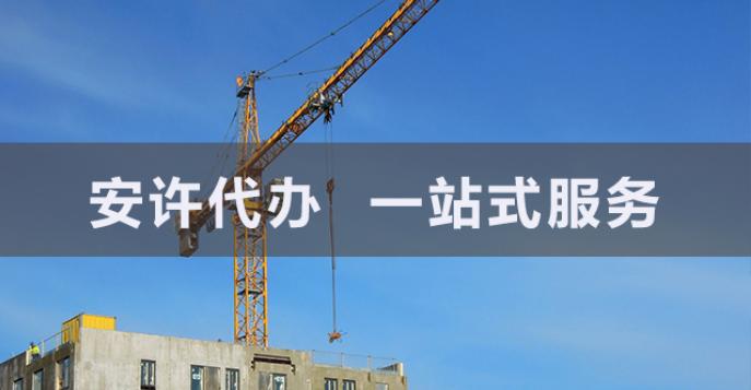 怎么查询建筑安全生产许可证有效期?_诚资质-六神源码网