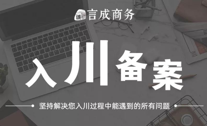 造价企业入川备案变动新通知_诚资质-六神源码网