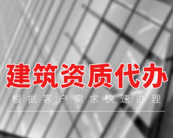 建筑行业安许延期要怎么做?_诚资质-六神源码网