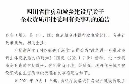 好消息!9月四川开始受理建筑企业资质审批啦!_诚资质-六神源码网